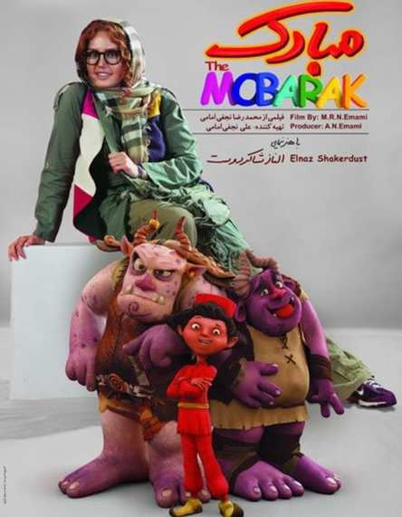 the-mobarak