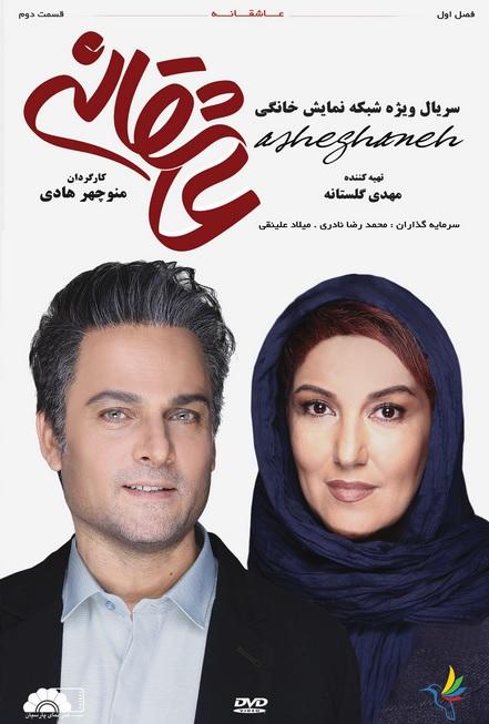 Asheghaneh-E02
