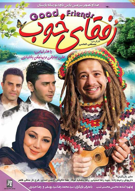 Rofaghaye-Khoob-1-