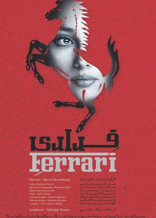 Ferrari_065e6
