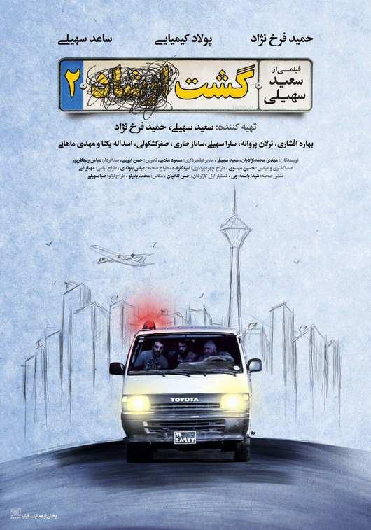 Gashte-2-Poster-TEH98