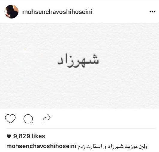 Mohsen-Chavoshi-Shahrzad-Season-2