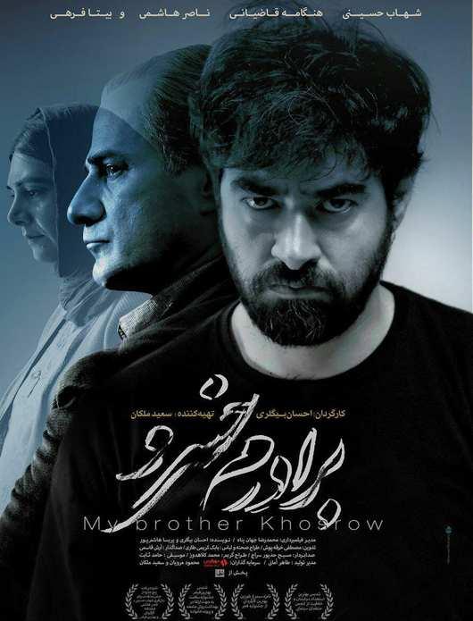 Poster-Baradaram-Khosrow_1c4cc