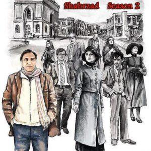 Shahrzad-Series-season-2
