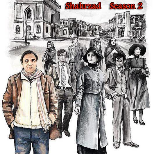Shahrzad-Series-season-2