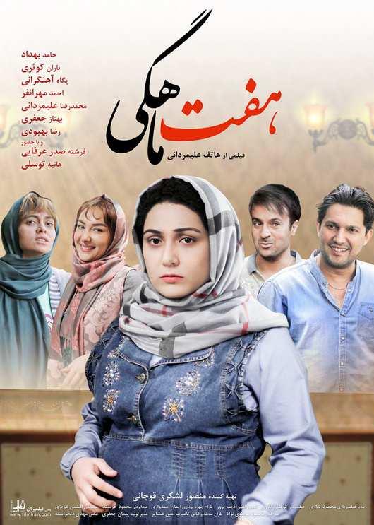 ۷-Mahegi-Poster