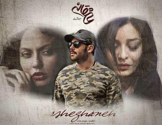 Asheghane-10