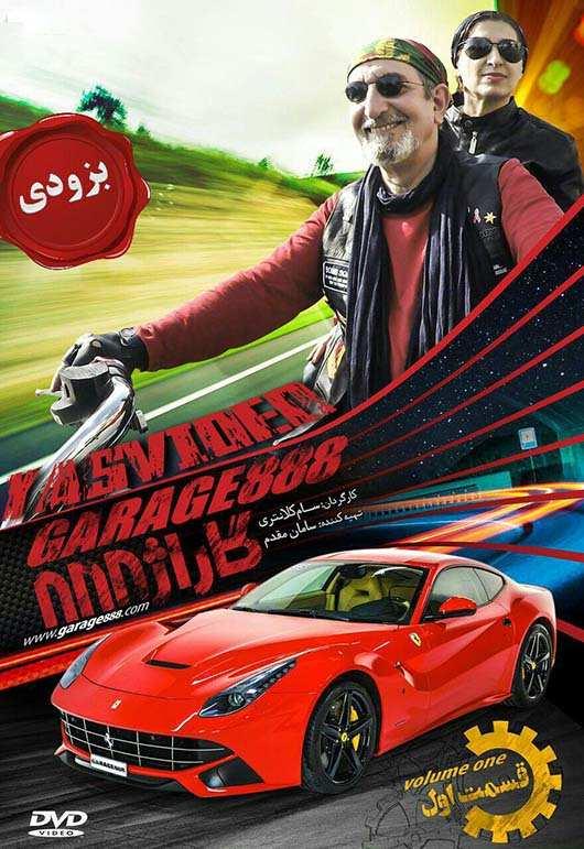 Garaj888-poster