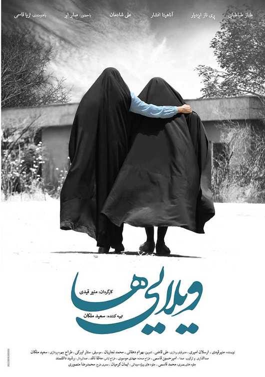 Vilaeeha-Poster-Teh98