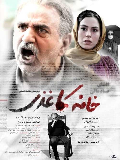 Khane-Kaghazi-poster