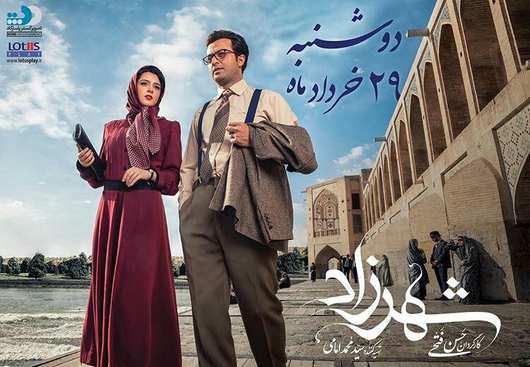 Shahrzad-Season2-TEH98-7-
