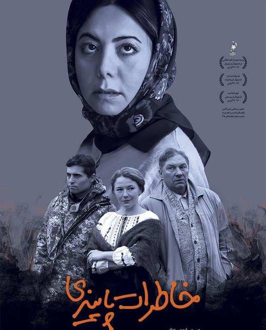 Khaterat-Paeezi
