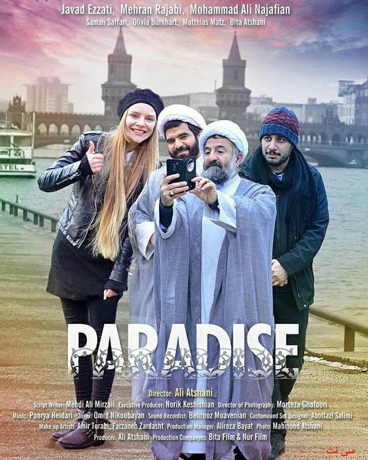 Paradise-Movie