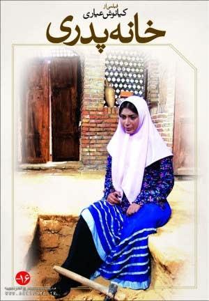 Poster-khane-pedari