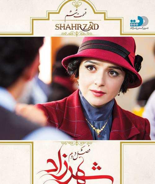 Shahrzad-s2e6
