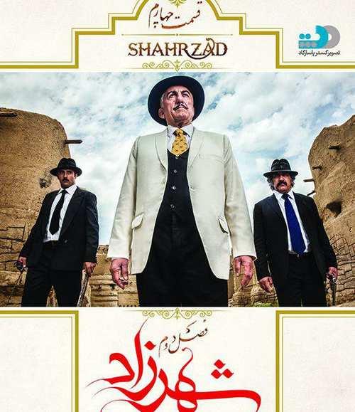 shahrzad-s02e04