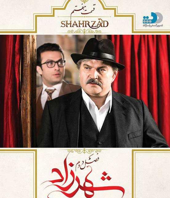 shahrzad-s2e7