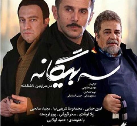 ۳-Biganeh-Movie-1-