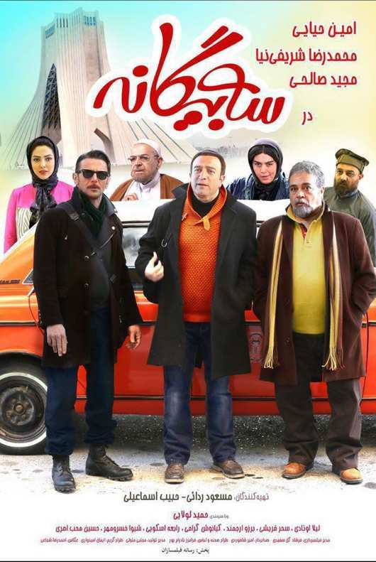 ۳Biganeh-Poster