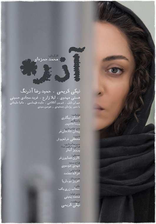 Azar-Poster