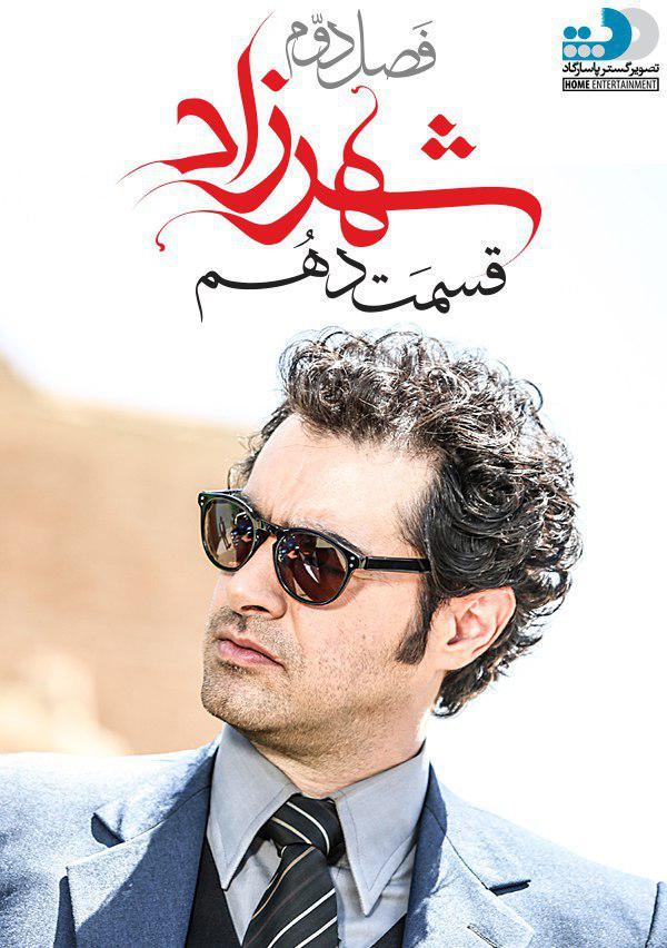 shahrzad-10