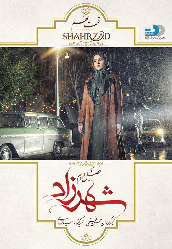 shahrzad-9