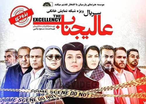 Alijenab-Posters