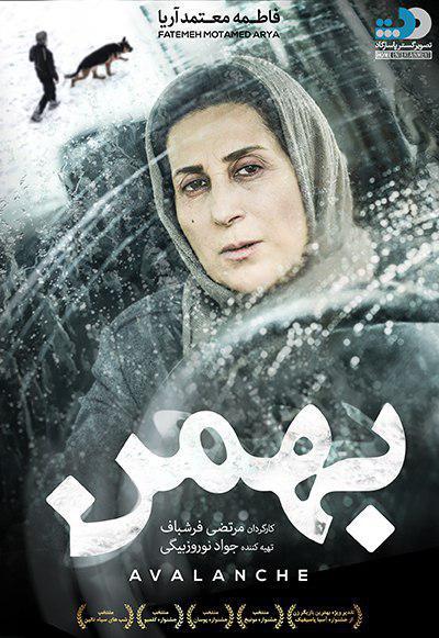 Bahman-poster