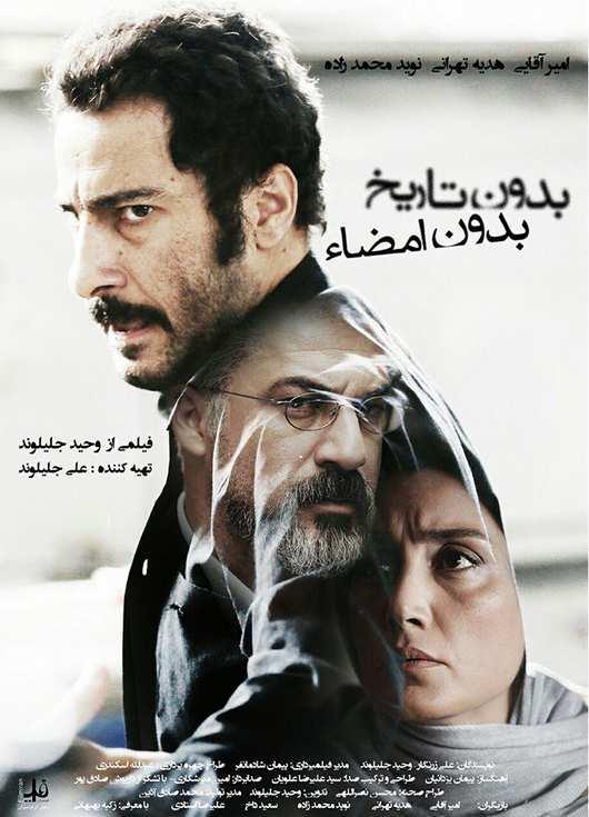 Bedune-Tarikh-Poster