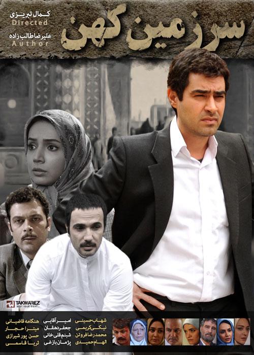 Sarzamine_Kohan