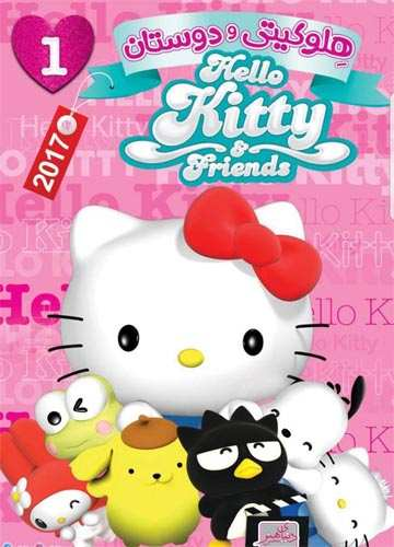 hello-kitty-2017