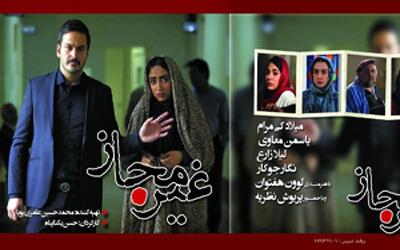 gheire-mojaz-poster (1)