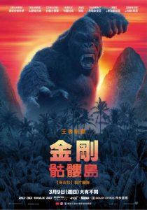 kong_skull_island_posters-5