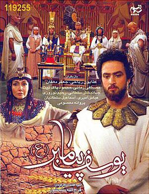 Download-Serial-Yusof-Payambar