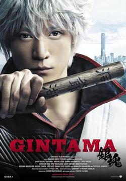 Gintama-2017