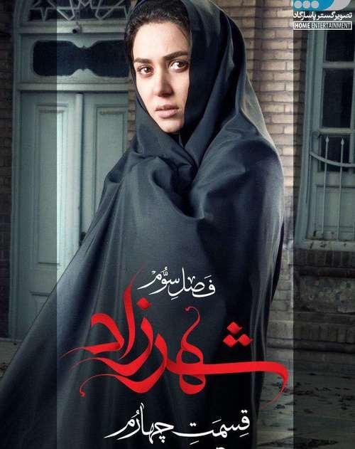 Shahrzad-3-4