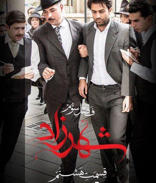 Shahrzad-3-8