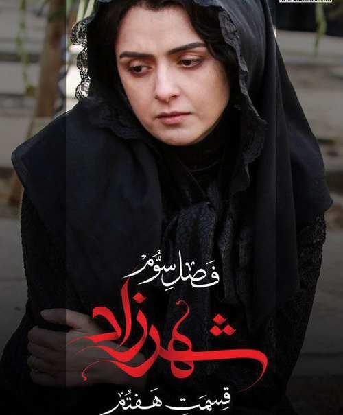 shahrzad-3-7