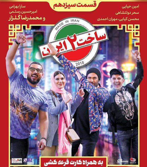 Sakhte-Iran-2-13