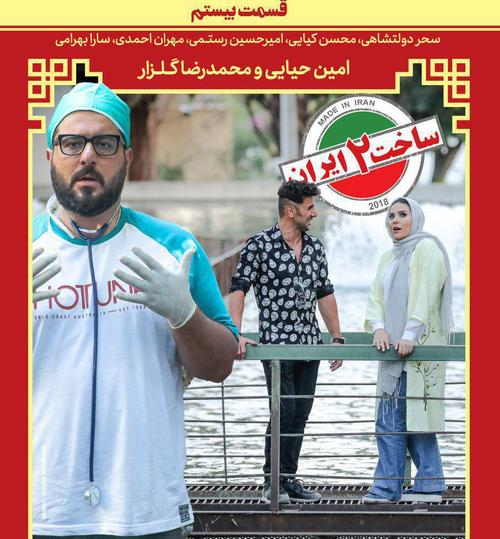 Made-In-Iran (1)
