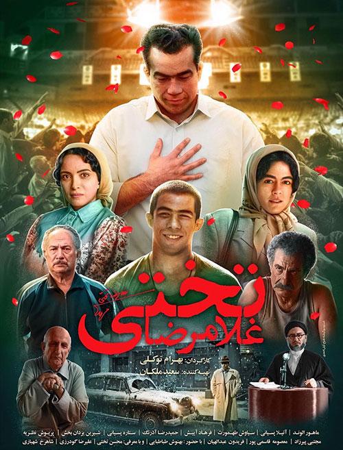 Gholamreza-Takhti-2019