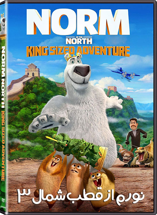 Norm-of-the-North-King-Sized-Adventure-2019