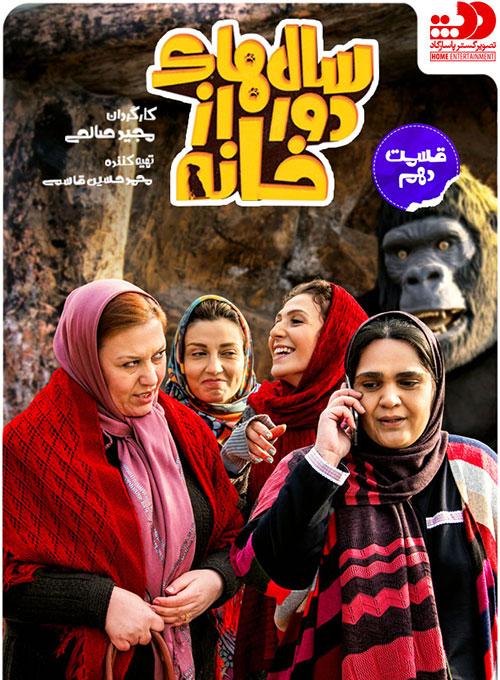 Salhaye-Door-Az-Khaneh-E10