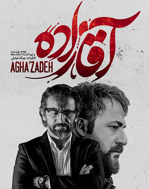 Agha-Zadeh-Series