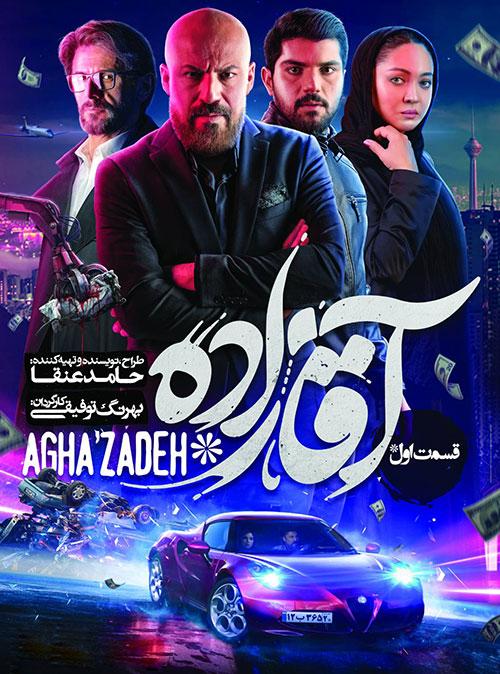 Aghazade-S01E01