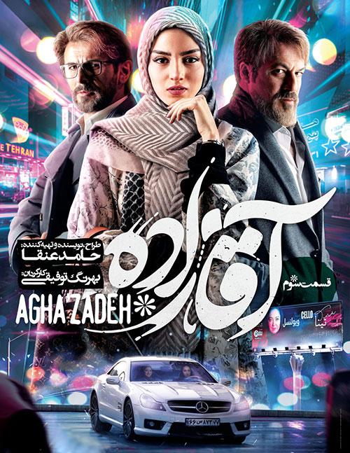 Aghazade-S01E03