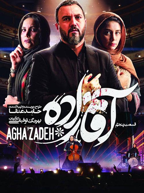 Aghazade-S01E05