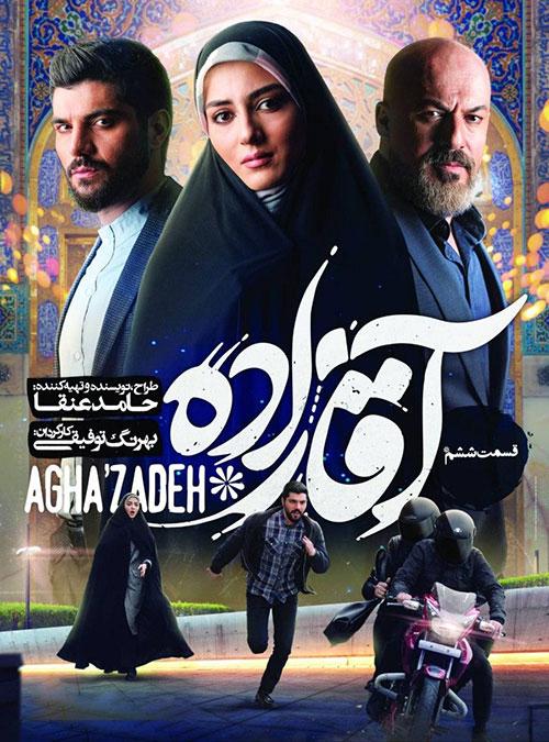 Aghazade-S01E06