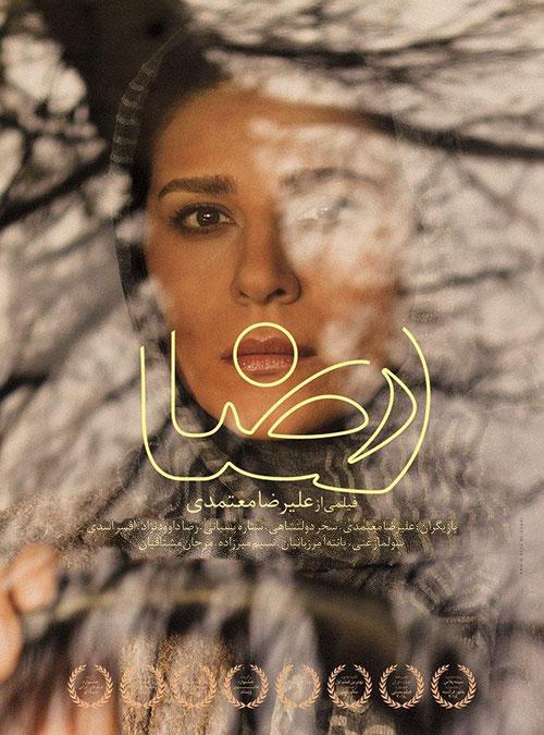 Reza-Movie