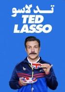 دانلود سریال Ted Lasso 2020 با دوبله فارسی